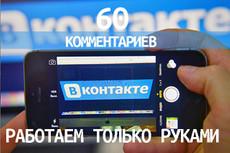 Напишу 20 комментариев и лайков с топового канала на ютубе youtube 17 - kwork.ru