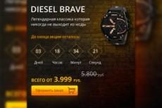 Дизайн страницы сайта 118 - kwork.ru