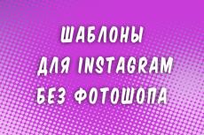 Шаблоны постов Инстаграм 12 - kwork.ru