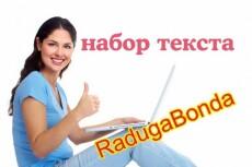 Наберу  ваш текст 12 - kwork.ru