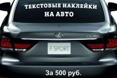 Отрисую простой логотип, растровое изображение в вектор 44 - kwork.ru