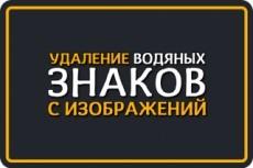 Профессиональная обработка фотографий 61 - kwork.ru
