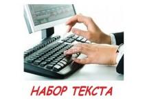 Наберу тексты в Microsoft Word 16 - kwork.ru