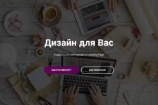 Нарисую макет для сайта 24 - kwork.ru
