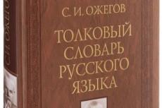 Исправлю ошибки в тексте - 10 листов А4 , 25 000 знаков с пробелами 20 - kwork.ru