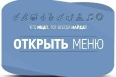Меню для группы вконтакте 8 - kwork.ru