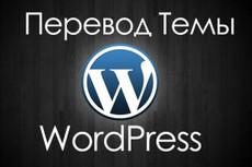 Настройка готового шаблона на вашем сайте WordPress 4 - kwork.ru