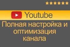 Раскрутка и продвижение групп, пабликов Вконтакте - 10 дней 34 - kwork.ru