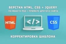 Подключение и настройка JS, JQuery плагина на сайт 12 - kwork.ru