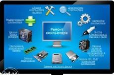 установлю антивирус на компьютер 3 - kwork.ru
