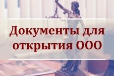 Подготовлю документы для регистрации ООО 19 - kwork.ru