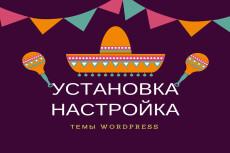 Wordpress установка, настройка, правки 20 - kwork.ru