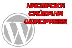 Установлю и настрою движок WordPress 31 - kwork.ru