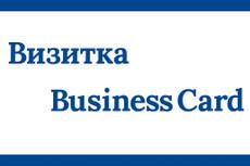 Разработаю макет визитки 41 - kwork.ru