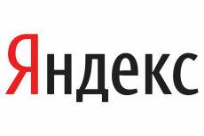 Зарегистрирую 120 почтовых ящиков yandex почты 5 - kwork.ru