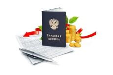 Расчёт больничного, пособия по БиР, пособия по уходу за ребенком 3 - kwork.ru
