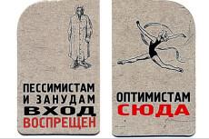 интересные статьи для продвижения 3 - kwork.ru