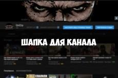 Баннер шапки для группы ВКонтакте 15 - kwork.ru