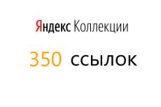 17 вечных ссылок с трастовых сайтов. Высокий тиц показатель 17 - kwork.ru