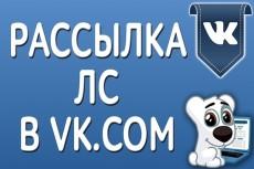 Рассылка по группам ВК, 200 сообщений  в 200 групп 5 - kwork.ru