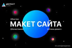 Создам макет сайта 23 - kwork.ru