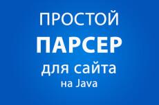 Продам универсальный скрипт для подключения форм лендинга 13 - kwork.ru
