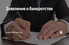 Заявление о включении в реестр требований кредиторов банкрота 5 - kwork.ru