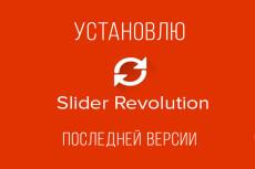 Перенос сайта Wordpress на другой хостинг 25 - kwork.ru