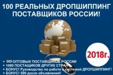 База проверенных поставщиков 5 - kwork.ru