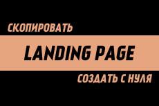 Подключу форму обратной связи к html лендингу 8 - kwork.ru