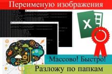 соберу данные с одного сайта (товары, контакты) 5 - kwork.ru