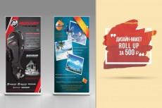 Разработаю дизайн баннера, билборда 6 - kwork.ru
