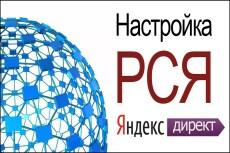 Создам рекламную кампанию в Яндекс Директ 8 - kwork.ru