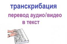 наберу текст с любых носителей 5 - kwork.ru