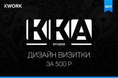 Дизайн логотипа 226 - kwork.ru