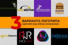 Разработаю для Вас дизайн современного Логотипа 73 - kwork.ru