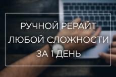 Сделаю ваш текст уникальным 10 - kwork.ru