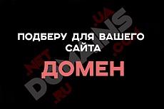 Подберу и оформлю красивый домен для Вас 21 - kwork.ru