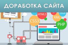 Корректировка, доработка HTML + CSS + JavaScript 9 - kwork.ru