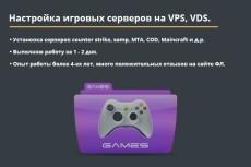 настройка серверов для развертывания сайта 5 - kwork.ru
