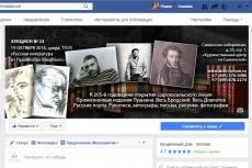 Создам группу в VK и FaceBook 4 - kwork.ru