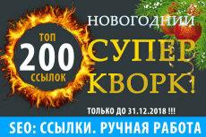 18 ссылок с сайтов строительной тематики + Бонус 27 - kwork.ru