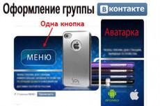 Дизайн группы ВК 9 - kwork.ru