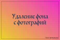 Профессиональная обработка фотографий 71 - kwork.ru