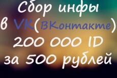 предоставлю скрипты (IMacros) для ВК,ОД или Майл.ру 3 - kwork.ru