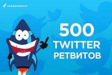 1000 ретвитов в Твиттер 6 - kwork.ru