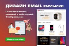 Разработка дизайна письма e-mail рассылки 11 - kwork.ru