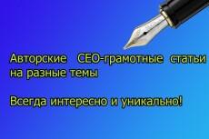 напишу ряд статей 6 - kwork.ru