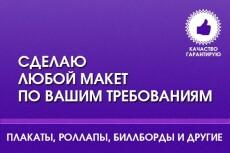 перенесу дизайн на другой размер 5 - kwork.ru