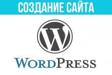 Доработка сайта 5 - kwork.ru